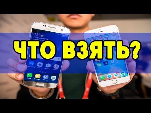 Что лучше, IPhone или Android?