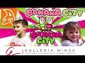 Банана сити галерея Минск. Детский центр. Обзор. Banana City Gallery Minsk. Kids club