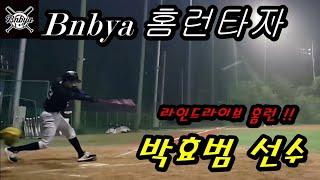 TEAM - Bnbya / 홈런타자 - 박효범 선수 /…