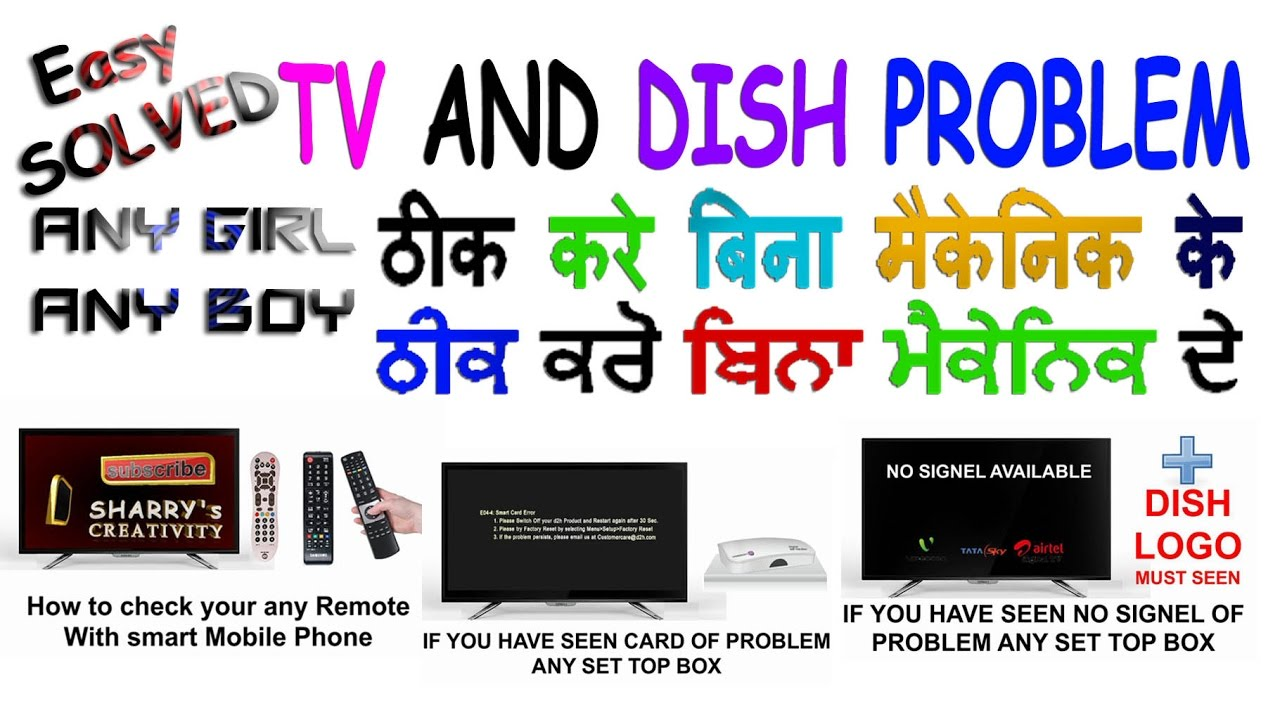 how to solve dish problems | Repair d2h box | Check any remote is working  or not