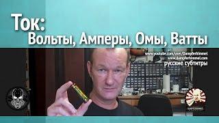 Ток: Вольты, Амперы, Омы, Ватты(Dampferhimmel 2012, http://www.dampferhimmel.de ------------------------------------------------------ Вы можете обсудить это видео у нас на форуме BELARUS..., 2014-12-22T00:35:04.000Z)
