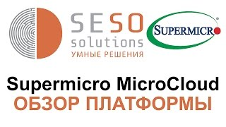 Сервер SUPERMICRO MicroCloud и Microblade. Купить сервер недорого в Москве . Аренда сервера.(, 2016-08-31T10:56:50.000Z)