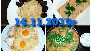 Мои тарелочки за 14 11 2019г рецепт хлеба худею с веса 167кг