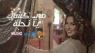 Mai Kassab - Ya Na7la [Official Music Video] | مي كساب - يا نحله