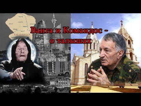 Ванга и Командос -  о талышах: Talyshistan Tv 21.07.2017 News