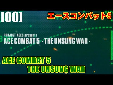 [M00] オープニング(OPENING) - ACE COMBAT 5 THE UNSUNG WAR
