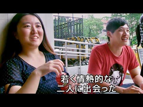 映画『私たちの青春、台湾』予告編