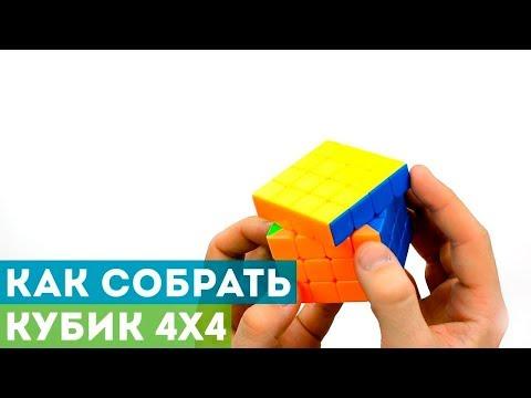 Как собрать кубик 4на4