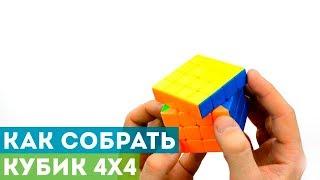 Как собрать кубик 4x4? Самая подробная и простая обучалка!
