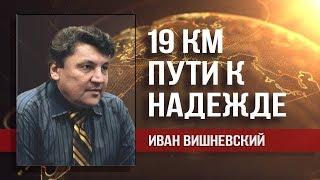 Иван Вишневский. Крымский мост: Россия показала крепкие и кусачие зубы