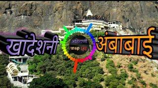 Khandeshni Ambabai Full Ahirani Song