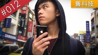 【阿哲】我與iPhone 3G的一天 - 在2018年 [#012]