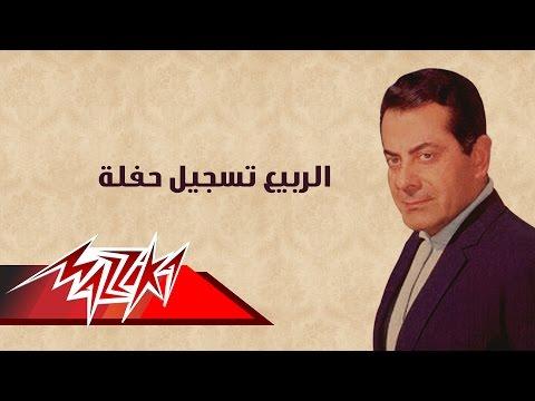 El Rabeaa Live Record - Farid Al-Atrash الربيع تسجيل حفلة - فريد الأطرش