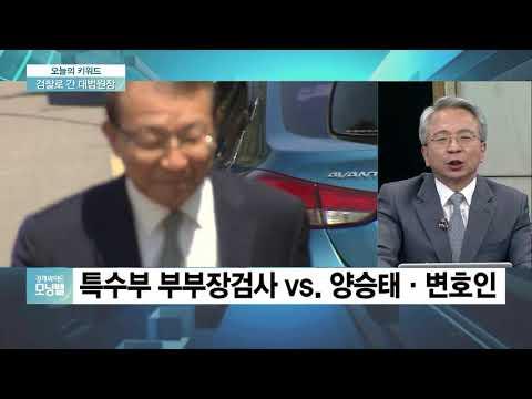 [오늘의 키워드] 첫 대법원장 검찰行…피의자로 전락한 양승태