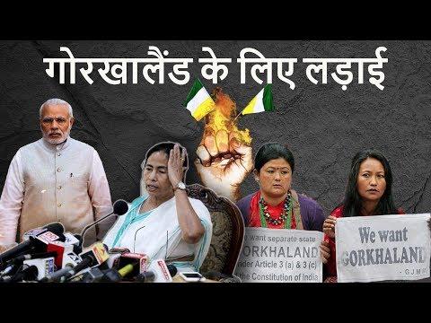 Gorkhaland - दार्जीलिंग में तनाव - गोरखालैंड  की मांग