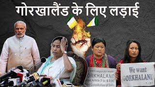 Gorkhaland दार्जीलिंग में तनाव गोरखालैंड की मांग