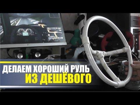 видео: Делаем игровой руль 700 - 900 градусов. для автосимуляторов из дешёвого