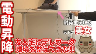 新居祝いに友人宅に電動昇降デスクを持ち込んでテレワーク環境を整えてきた!!【FLEXISPOT 電動昇降 スタンディングデスク EG8W】