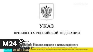 24 июня будет нерабочим днем с сохранением заработной платы - Москва 24