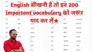 200 Important english words with hindi meaning and pronunciation🔥How to learn english?
