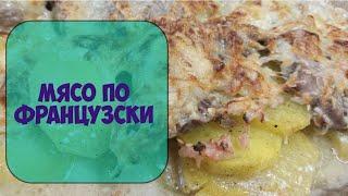 Мясо по французски Классический рецепт с картошкой из свиной вырезки