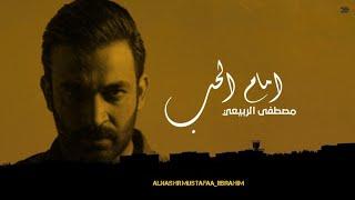 ريمكس - مصطفى الربيعي - إمام الحب - Mostafa Al - Rubaie 'amam alhabi - 2019