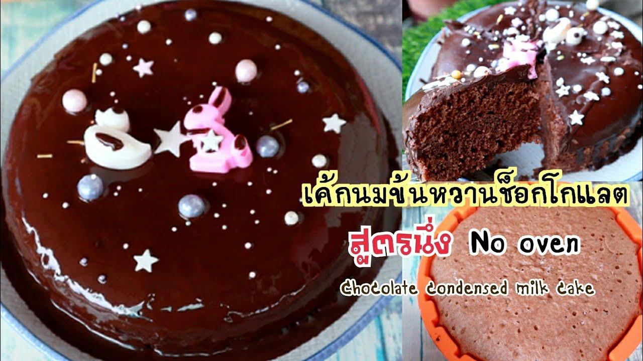 เค้กนมข้นหวานช็อกโกแลตสูตรนึ่งไม่ใส่เนยอร่อยทำง่ายChocolate sweetened condensed milk cake