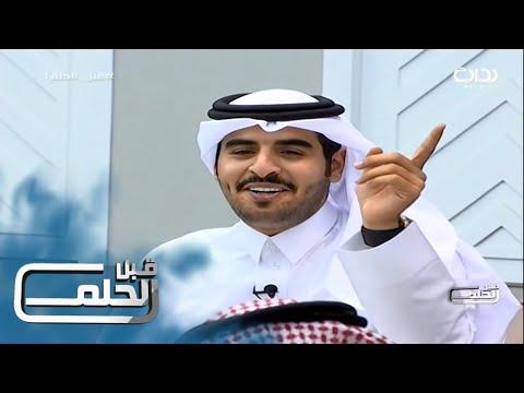 #قبل_الحلم1 | سلامي لك من تنومه - محمد الشهري