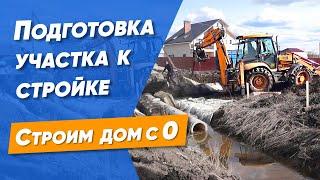 видео Подготовка к строительству дома | Горизонтально направленное бурение