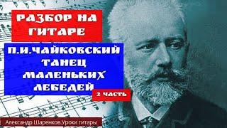 Уроки гитары.П.И.Чайковский-Танец маленьких лебедей.2часть