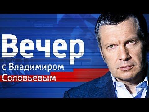 Воскресный вечер с Владимиром Соловьевым от 28.07.2019 - Видео онлайн