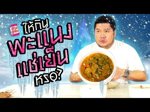 รีวิวพิสดาร!! กินของร้อนแบบเย็นเจี๊ยบ x กินของเย็นแบบร้อนฉ่า