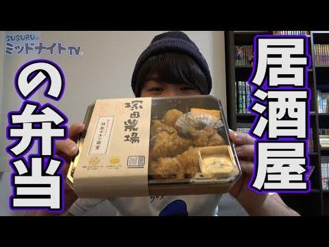 【塚田農場弁当】食いたいもの食って生きるよ、SUSURUは