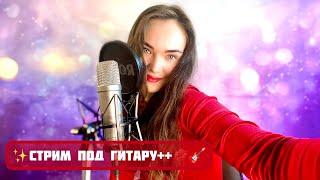 Караоке СТРИМ + гитара, поем, общаемся)))