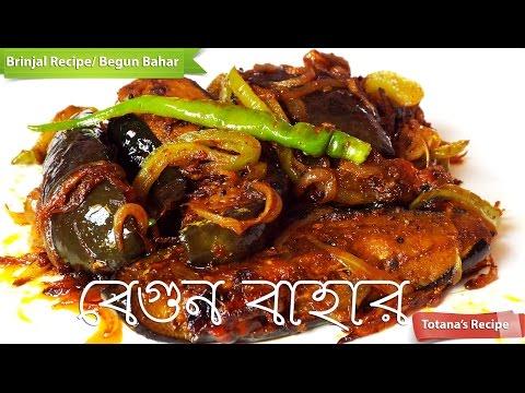 Begun Bahar Bengali Recipe-Begun Bhaja-Bengali Begun Recipe-Brinjal Fry Recipe-Baingan fry