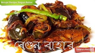 Begun Bahar Bengali Recipe-Begun Bhaja-Bengali Begun Recipe-Brinjal Fry Recipe-Baingan fry