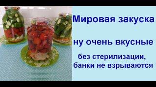 Супер МАРИНАД - Пикантные маринованные помидоры, огурцы или ассорти!