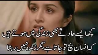 Dil E Umeed Tora Hai Kisi Ne Sad Poetry Song 2017