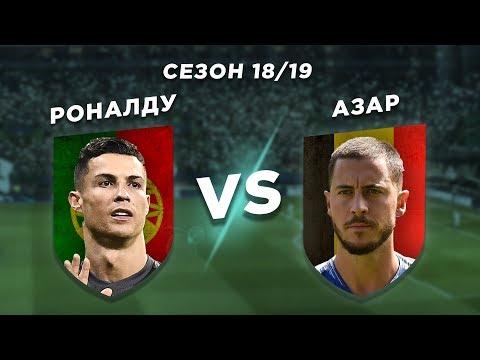 ЭДЕН - ЗАМЕНА КРИШУ? РОНАЛДУ vs АЗАР 18/19 - Один на один