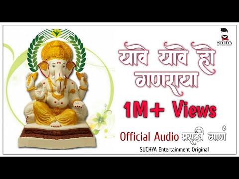 यावे यावे हो गणराया | Yave Yave Ho Ganaraya | Full Audio Song