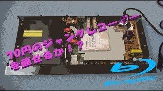 【70円!】ジャンクなブルーレイレコーダーを修理しろ!【東芝 DBR-Z310】 ブルーレイレコーダー 検索動画 5