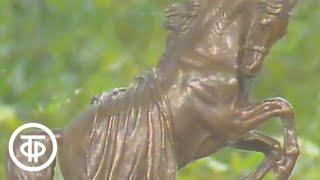 Русский музей. Русская скульптура (1983)