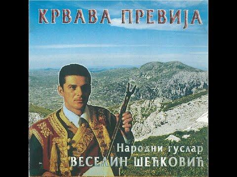 Веселин Шећковић - Крвава превија
