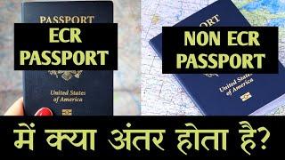 Difference Between ECR PASSPORT And NON ECR PASSPORT