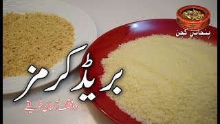 Bread Crumbs, بریڈ کرمز کے دو آسان طریقے  Two Different Bread Crumbs made at home (Punjabi Kitchen)