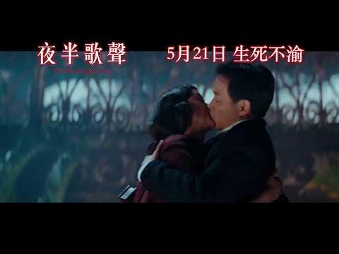 夜半歌聲 - WMOOV電影