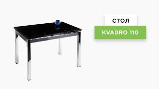 Стол раскладной Kvadro 110 черный
