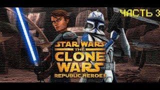 Прохождение Star Wars The Clone Wars Republic Heroes-(Война клонов) часть 3