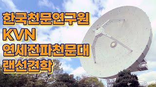 한국천문연구원 KVN 연세전파천문대 랜선견학!