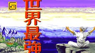 【社长聊街机14】1994年的最粪格斗游戏如何靠人脉登陆SNK的平台